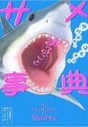 ヤバかわ!ユルすご!! まるごとサメ事典