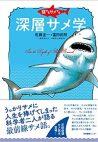 寝てもサメても 深層サメ学