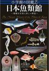小学館の図鑑Z 日本魚類館 ~精緻な写真と詳しい解説~