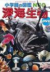 小学館の図鑑NEO 深海生物 DVDつき (小学館の図鑑・NEO 26)