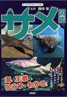サメ図鑑 海の王者のひみつがわかる! (学習ポケット図鑑)