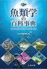 魚類学の百科事典